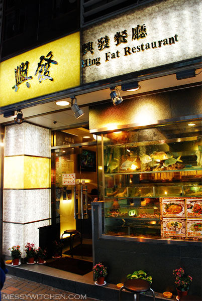 Hing Fat Restaurant @ Ashley Road, Tsim Sha Tsui, Hong Kong