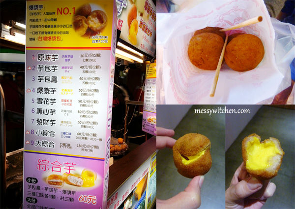 Fried Taro Balls @ Ningxia Road Night Market, Taipei