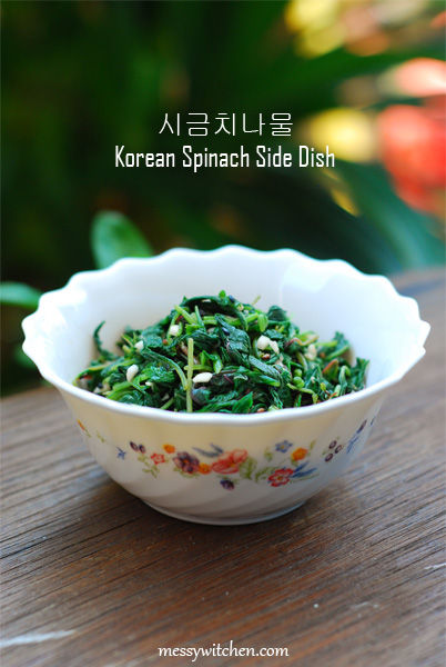 Sigeumchi Namul - Korean Spinach Side Dish