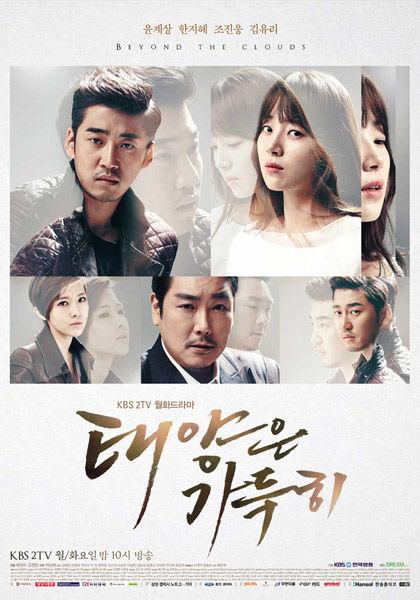 태양은 가득히 Full Sun aka Beyond the Clouds (Korean Drama