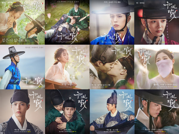 Moonlight Drawn by Clouds OST Covers