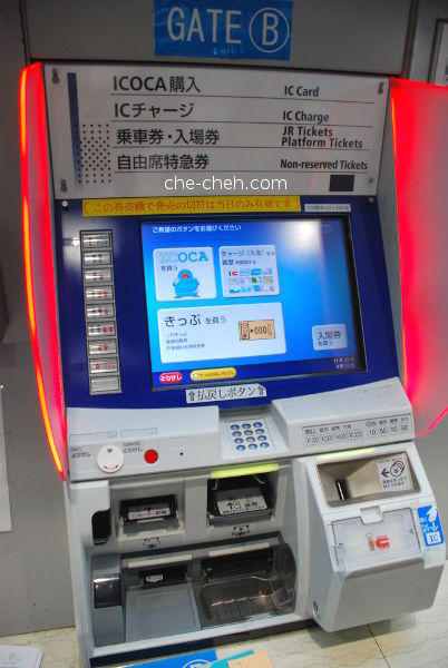 Buy Icoca Card Via Machine