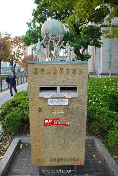 Post Box Beside Bank Of Japan Osaka Branch @ Osaka