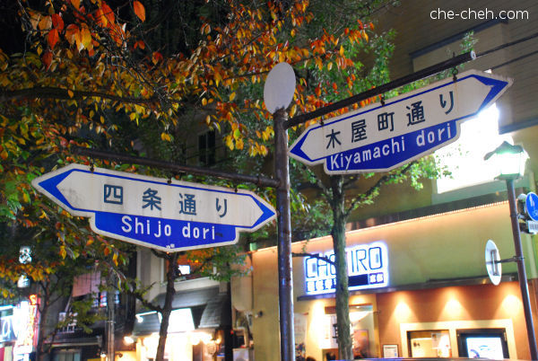 Kyoto's Streets Sign